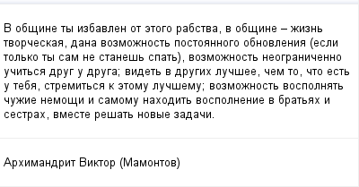 mail_399086_V-obsine-ty-izbavlen-ot-etogo-rabstva-v-obsine-_-zizn-tvorceskaa-dana-vozmoznost-postoannogo-obnovlenia-esli-tolko-ty-sam-ne-stanes-spat-vozmoznost-neogranicenno-ucitsa-drug-u-druga_-vi (400x209, 9Kb)