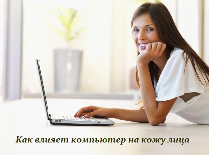 2749438_Kak_vliyaet_komputer_na_kojy_lica (700x519, 302Kb)