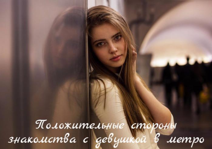"""alt=""""Положительные стороны знакомства с девушкой в метро""""/2835299_Polojitelnie_storoni_znakomstva_s_devyshkoi_v_metro (700x493, 400Kb)"""