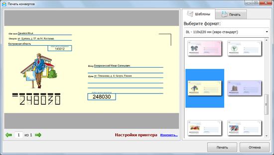 программа для заполнения конвертов скачать бесплатно - фото 3