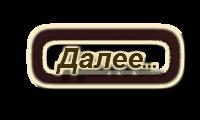 4843185_109616966_knopochka_ot_FANINA_42 (200x120, 12Kb)