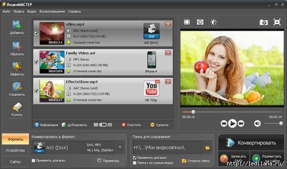 3925311_VideoMASTER_2 (570x335, 125Kb)