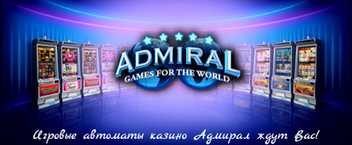 "alt=""Игровые автоматы казино Адмирал ждут Вас!!/2835299_Igrovie_avtomati_kazino_Admiral_jdyt_Vas_1_ (700x289, 297Kb)"
