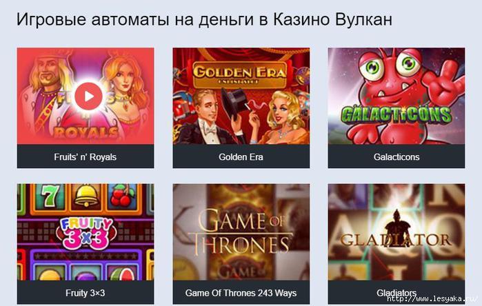 игровые автоматы казино Вулкан http://casino-vulkan.cc/3925073_kaz1 (700x444, 160Kb)