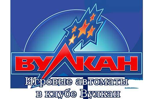 казино Вулкан/3925073_igrovyeavtomatyvklubevulkan (530x346, 131Kb)