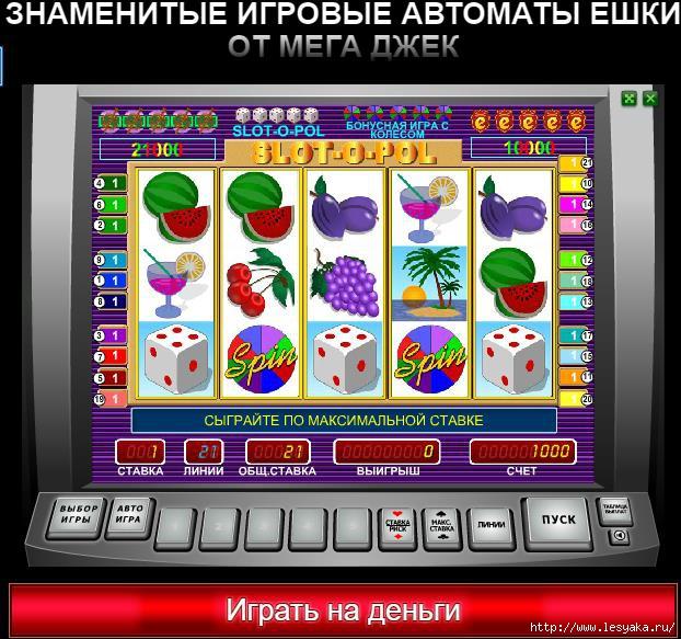 игровой автомат Слот о Пол (Ешки) на сайте казино Вулкан http://klubvulkano.com/3925073_klyb_vylkan23_eshki (622x583, 239Kb)