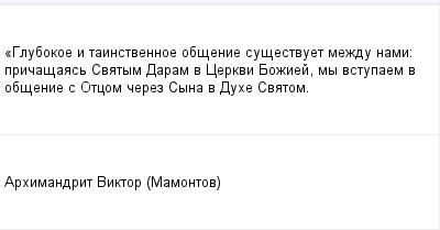 mail_408326_Glubokoe-i-tainstvennoe-obsenie-susestvuet-mezdu-nami_-pricasaas-Svatym-Daram-v-Cerkvi-Boziej-my-vstupaem-v-obsenie-s-Otcom-cerez-Syna-v-Duhe-Svatom. (400x209, 6Kb)