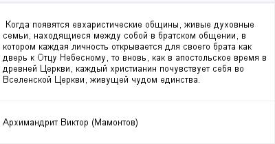 mail_415245_Kogda-poavatsa-evharisticeskie-obsiny-zivye-duhovnye-semi-nahodasiesa-mezdu-soboj-v-bratskom-obsenii-v-kotorom-kazdaa-licnost-otkryvaetsa-dla-svoego-brata-kak-dver-k-Otcu-Nebesnomu-to-v (400x209, 8Kb)
