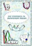 Превью СѓС…РѕРґ Р·Р° молочными зубами 1 (427x604, 187Kb)