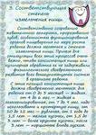 Превью СѓС…РѕРґ Р·Р° молочными зубами 3 (427x604, 276Kb)