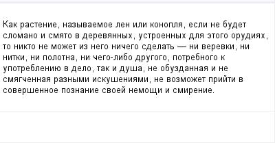 mail_419269_Kak-rastenie-nazyvaemoe-len-ili-konopla-esli-ne-budet-slomano-i-smato-v-derevannyh-ustroennyh-dla-etogo-orudiah-to-nikto-ne-mozet-iz-nego-nicego-sdelat-_-ni-verevki-ni-nitki-ni-polotna- (400x209, 7Kb)
