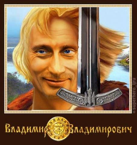путин - русь (454x480, 57Kb)