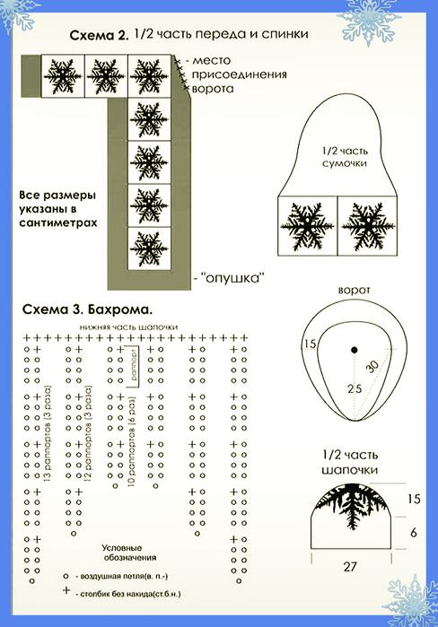 снегурочка3 копия (488x700, 230Kb)