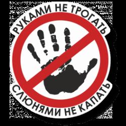 3996605_Rykami_ne_trogat (250x250, 23Kb)