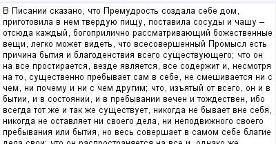 mail_426505_V-Pisanii-skazano-cto-Premudrost-sozdala-sebe-dom-prigotovila-v-nem-tverduue-pisu-postavila-sosudy-i-casu-_-otsueda-kazdyj-bogoprilicno-rassmatrivauesij-bozestvennye-vesi-legko-mozet-vi (400x209, 12Kb)