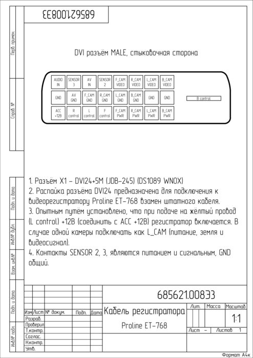 DVR Proline ET-768 DVI pinout Cable 685621.008