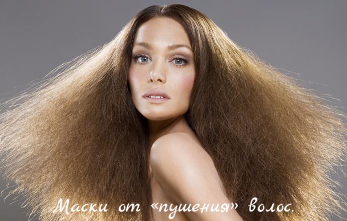 """alt=""""Маски от «пушения» волос.""""/2835299_Maski_ot_pysheniya_volos_ (700x444, 514Kb)"""
