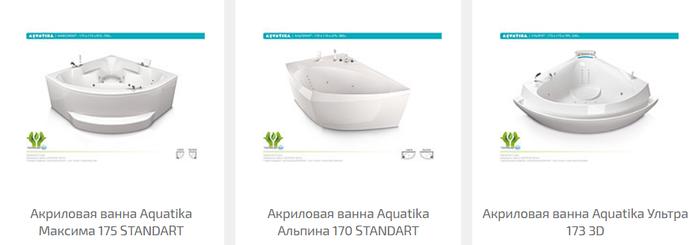 акриловые ванны (700x245, 77Kb)