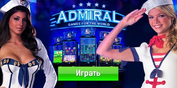 онлайн казино Адмирал