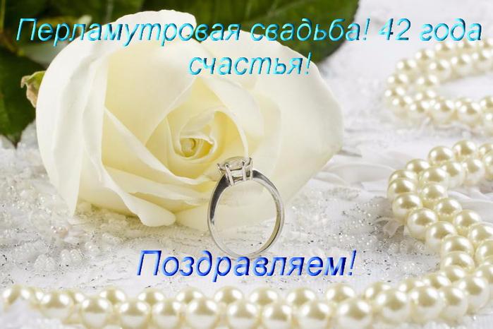 Годы свадьбы какая свадьба поздравления 142
