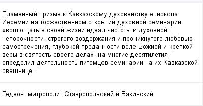mail_110787_Plamennyj-prizyv-k-Kavkazskomu-duhovenstvu-episkopa-Ieremii-na-torzestvennom-otkrytii-duhovnoj-seminarii-_voplosat-v-svoej-zizni-ideal-cistoty-i-duhovnoj-neporocnosti-strogogo-vozderzan (400x209, 9Kb)