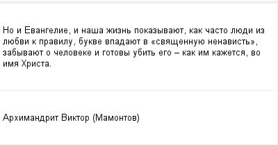 mail_433990_No-i-Evangelie-i-nasa-zizn-pokazyvauet-kak-casto-luedi-iz-luebvi-k-pravilu-bukve-vpadauet-v-_svasennuue-nenavist_-zabyvauet-o-celoveke-i-gotovy-ubit-ego-_-kak-im-kazetsa-vo-ima-Hrista. (400x209, 6Kb)