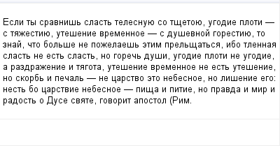 mail_438622_Esli-ty-sravnis-slast-telesnuue-so-tsetoue-ugodie-ploti-_-s-tazestiue-utesenie-vremennoe-_-s-dusevnoj-gorestiue-to-znaj-cto-bolse-ne-pozelaes-etim-prelsatsa-ibo-tlennaa-slast-ne-est-sla (400x209, 8Kb)