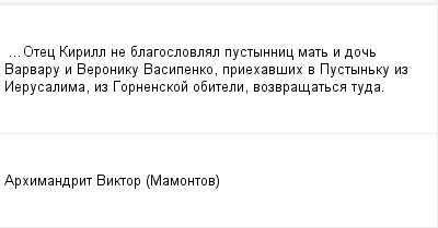mail_111851_Otec-Kirill-ne-blagoslovlal-pustynnic-mat-i-doc-Varvaru-i-Veroniku-Vasipenko-priehavsih-v-Pustynku-iz-Ierusalima-iz-Gornenskoj-obiteli-vozvrasatsa-tuda. (400x209, 6Kb)