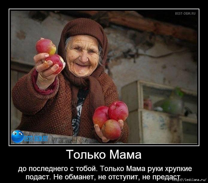 3925311_tolko_mama (695x614, 207Kb)