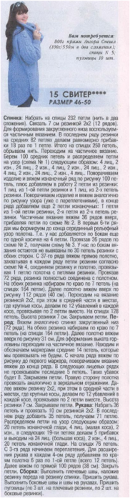 Fiksavimas (182x700, 263Kb)