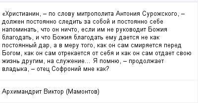 mail_450627_Hristianin-_-po-slovu-mitropolita-Antonia-Surozskogo-_-dolzen-postoanno-sledit-za-soboj-i-postoanno-sebe-napominat-cto-on-nicto-esli-im-ne-rukovodit-Bozia-blagodat-i-cto-Bozia-blagodat (400x209, 10Kb)