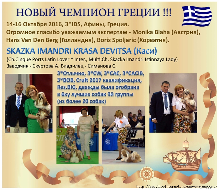 greece collage rus (700x608, 379Kb)