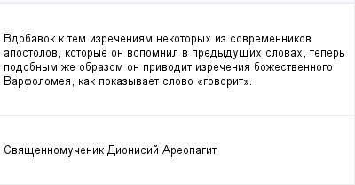 mail_451985_Vdobavok-k-tem-izreceniam-nekotoryh-iz-sovremennikov-apostolov-kotorye-on-vspomnil-v-predydusih-slovah-teper-podobnym-ze-obrazom-on-privodit-izrecenia-bozestvennogo-Varfolomea-kak-pokaz (400x209, 7Kb)