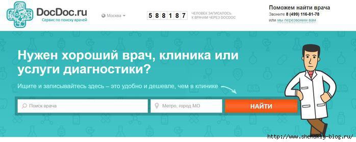 DocDoc.ru - полезный сервис поиска врачей и клиник/4121583_pap (700x279, 86Kb)