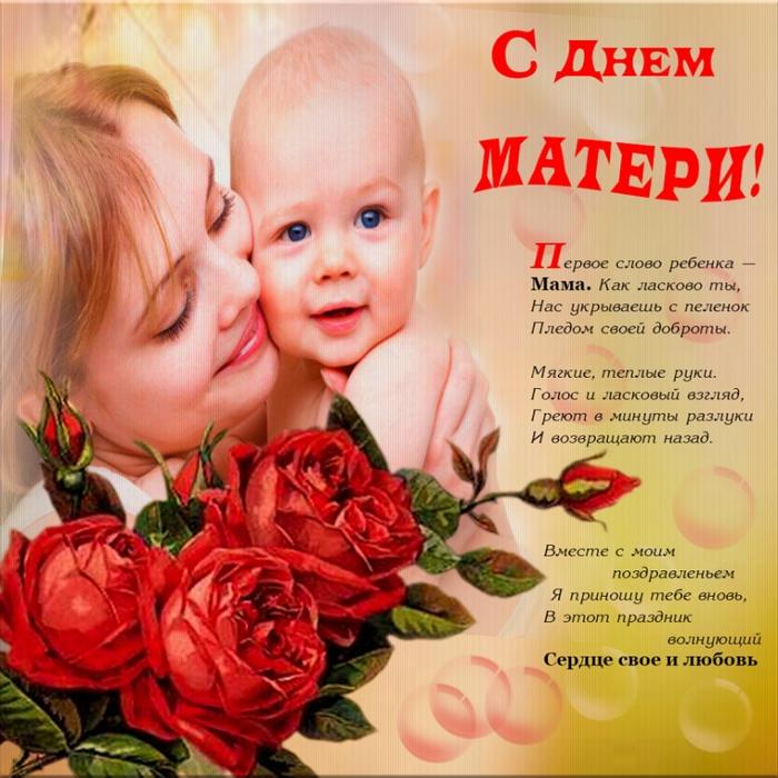 повернули ладошку картинки поздравления с днем матери всем мамам Вьетнаме