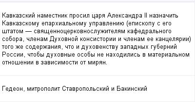 mail_113609_Kavkazskij-namestnik-prosil-cara-Aleksandra-II-naznacit-Kavkazskomu-eparhialnomu-upravleniue-episkopu-s-ego-statom-_-svasennocerkovnosluzitelam-kafedralnogo-sobora-clenam-Duhovnoj-konsi (400x209, 9Kb)