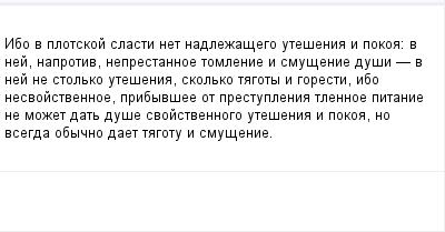mail_462476_Ibo-v-plotskoj-slasti-net-nadlezasego-utesenia-i-pokoa_-v-nej-naprotiv-neprestannoe-tomlenie-i-smusenie-dusi-_-v-nej-ne-stolko-utesenia-skolko-tagoty-i-goresti-ibo-nesvojstvennoe-pribyv (400x209, 6Kb)
