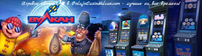 """alt=""""Игровые автоматы в OnlajnCasinoVulcan.com - лучшие на все времена!""""/2835299_Igrovie_avtomati_v_OnlajnCasinoVulcan_com__lychshie_na_vse_vremena (700x195, 276Kb)"""