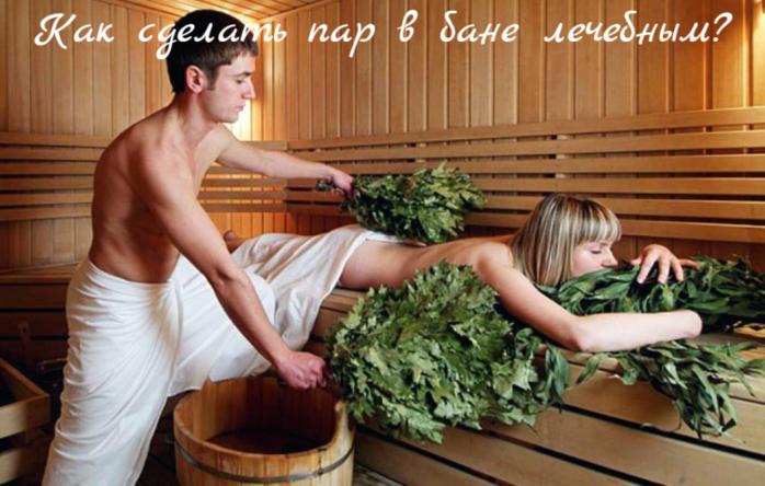 "alt=""Как сделать пар в бане лечебным?""/2835299_Kak_sdelat_par_v_bane_lechebnim (700x444, 520Kb)"
