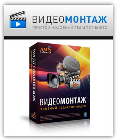 Программа для создание видеомонтажа