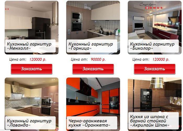 «Домус Мебель»/4121583_ScreenShot222 (700x502, 68Kb)