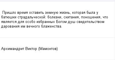 mail_114365_Prislo-vrema-ostavit-zemnuue-zizn-kotoraa-byla-u-batueski-stradalceskoj_-bolezni-skitania-ponosenia-cto-avlaetsa-dla-osobo-izbrannyh-Bogom-dus-svidetelstvom-darovania-im-vecnogo-blazens (400x209, 6Kb)