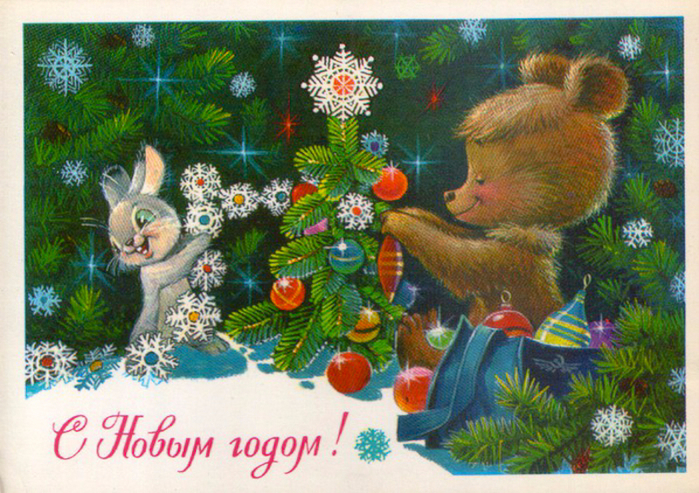 Novogodnjuju_otkrttka_sovetskogo_vremeni_23 (700x493, 519Kb)