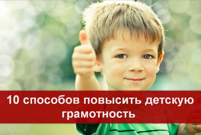 10 способов повысить детскую грамотность (700x470, 59Kb)