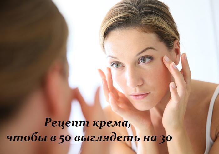 2749438_Recept_krema_chtobi_v_50_viglyadet_na_30 (700x493, 345Kb)