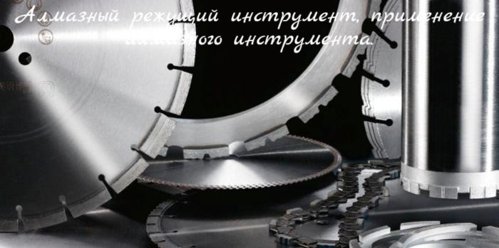 "alt=""Алмазный режущий инструмент, применение алмазного инструмента.""/2835299_Almaznii_rejyshii_instryment_primenenie_almaznogo_instrymenta_ (700x349, 306Kb)"