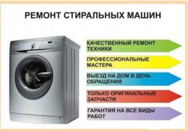 ремонт стиральных машин (369x258, 161Kb)