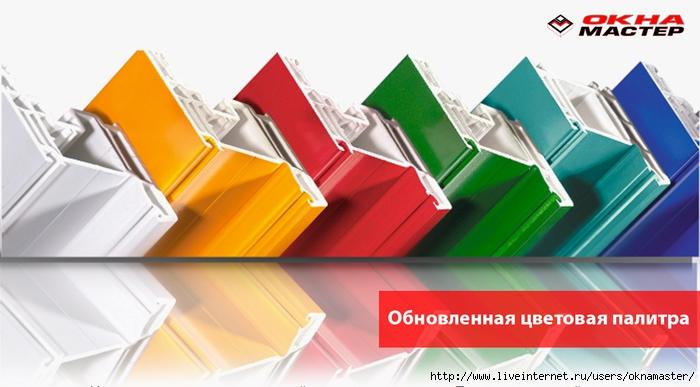 5081221_cvetovaya_palitra (700x387, 184Kb)