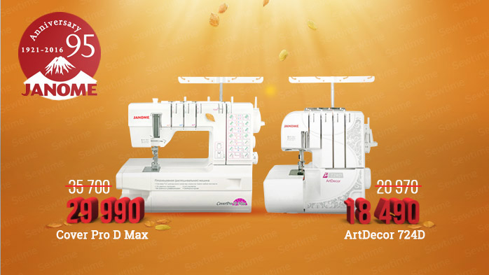 4815838_special_offers_by_janome_anniversary_orange (698x393, 64Kb)