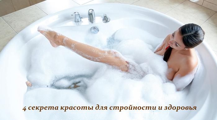 2749438_4_sekreta_krasoti_dlya_stroinosti_i_zdorovya (700x387, 362Kb)